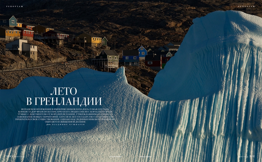 Our article in Aeroflot Premium magazine. Mysterious and magical Greenland.